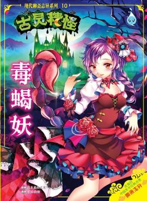 古灵精怪-毒蝎妖