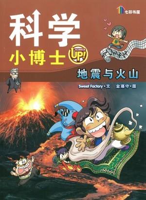 科学小博士:地震与火山