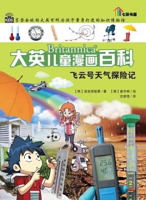 大英儿童漫画百科:飞云号天气探险记