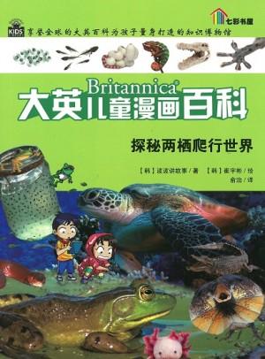 大英儿童漫画百科:探索两栖爬行世界