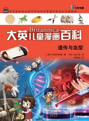 大英儿童漫画百科:遗传与血型