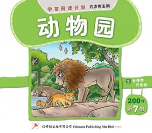 第七册 《动物园》