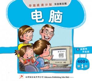 第一册 《电脑》