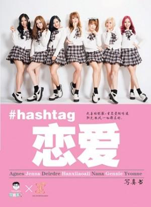 #hashtag恋爱
