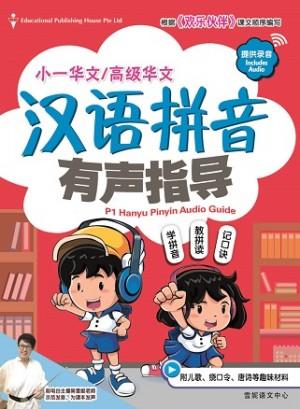 小一华文/高级华文汉语拼音有声指导