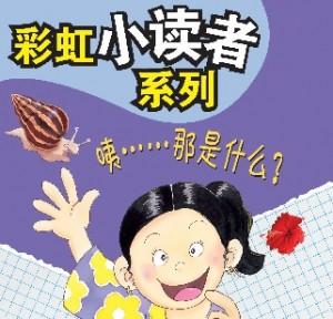 彩虹小读者系列:咦......那是什么?(阶段1 第3册)