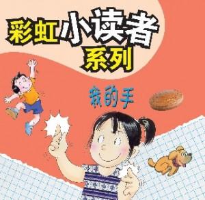 彩虹小读者系列:我的手(阶段2 第1册)