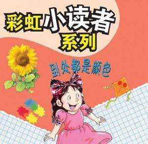 彩虹小读者系列:到处都是颜色(阶段2 第2册)
