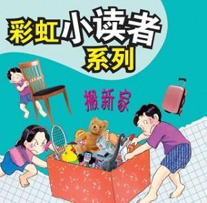 彩虹小读者系列:搬新家(阶段3 第2册)
