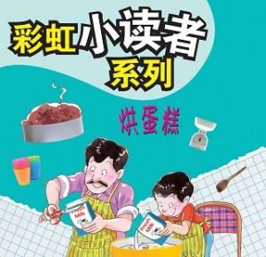彩虹小读者系列:烘蛋糕(阶段3 第3册)