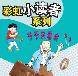 彩虹小读者系列:爷爷来看我(阶段3 第4册)