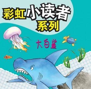 彩虹小读者系列:大白鲨(阶段3 第5册)
