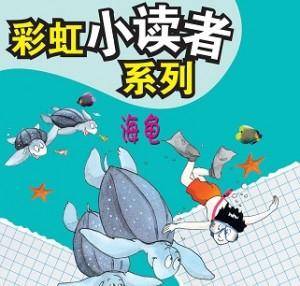 彩虹小读者系列:海龟(阶段3 第6册)