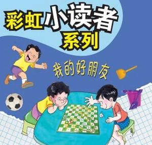 彩虹小读者系列:我的好朋友(阶段4 第2册)