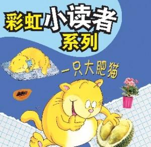 彩虹小读者系列:一只大肥猫(阶段4 第3册)
