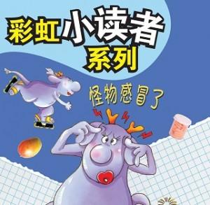 彩虹小读者系列:怪物感冒了(阶段4 第4册)