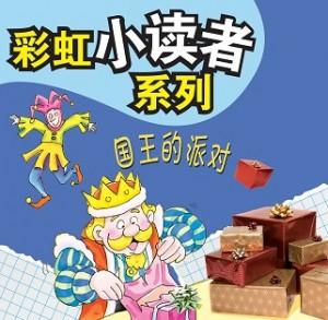 彩虹小读者系列:国王的派对(阶段4 第5册)
