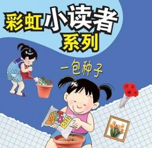 彩虹小读者系列:一包种子(阶段4 第6册)