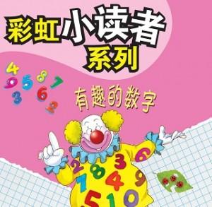彩虹小读者系列:有趣的数字(阶段5 第2册)