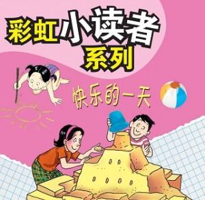 彩虹小读者系列:快乐的一天(阶段5 第3册)