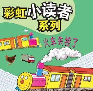 彩虹小读者系列:火车失控了(阶段6 第2册)