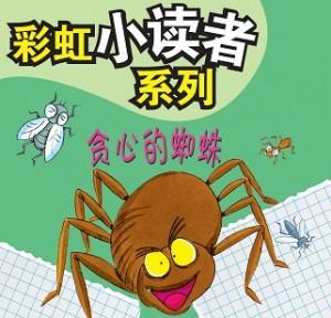 彩虹小读者系列:贪心的蜘蛛(阶段6 第4册)
