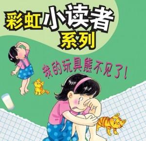 彩虹小读者系列:我的玩具熊不见了!(阶段6 第5册)