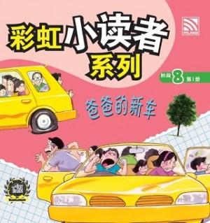 彩虹小读者系列:爸爸的新车(阶段8 第1册)