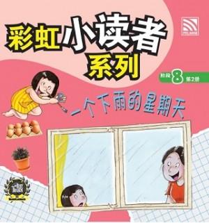 彩虹小读者系列:一个下雨的星期天(阶段8 第2册)