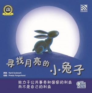 寻找月亮的小兔子