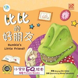 小宝贝EQ绘本:比比的好朋友