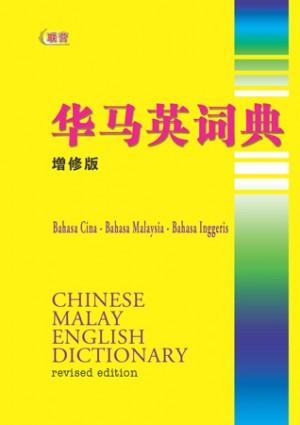 华马英词典