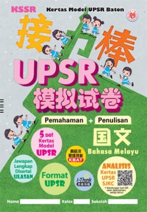UPSR接力棒模拟试卷国文