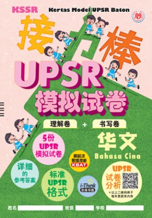 UPSR接力棒模拟试卷华文