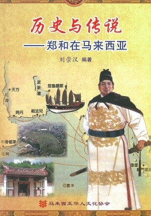 历史与传说:郑和在马来西亚