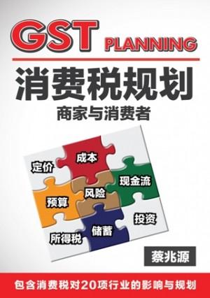 消费税规划 - 商家与消费者