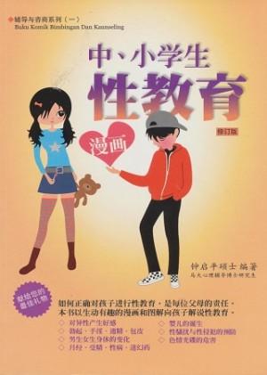 中小学生性教育漫画