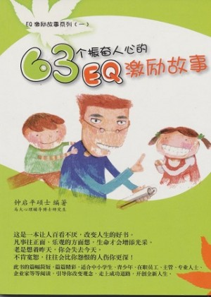 EQ激励故事系列1: 63振奋人心的EQ激励故事
