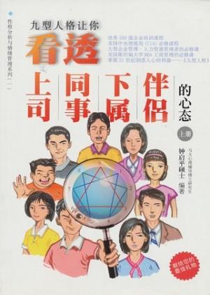 九型人格让你看透上司、同事、下属、伴侣的心态(上册)