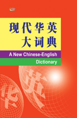 现代华英大词典