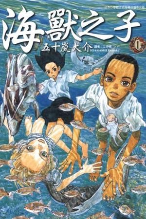 海獸之子(01)