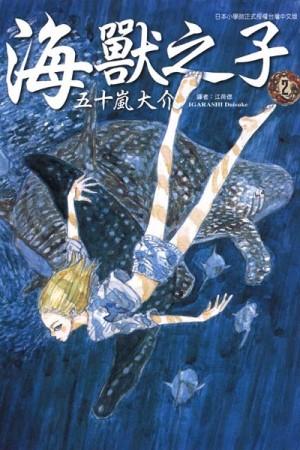 海獸之子(02)