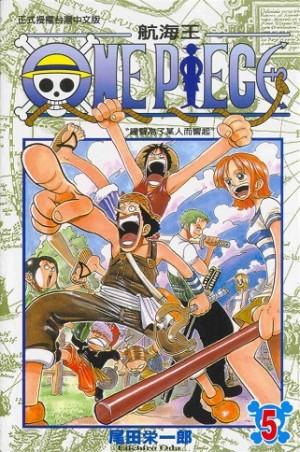 ONE PIECE  航海王  (5)