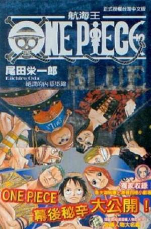 ONE PIECE BLUE-絕讚的內幕集錦  (全)