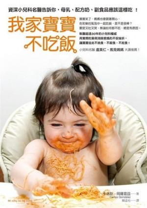 我家寶寶不吃飯:資深小兒科名醫告訴你,母乳、配方奶、副食品應該這樣吃!