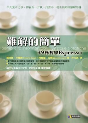 難解的簡單─39杯哲學Espresso