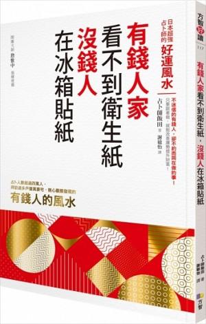 有錢人家看不到衛生紙,沒錢人在冰箱貼紙:日本超強占卜師的好運風水