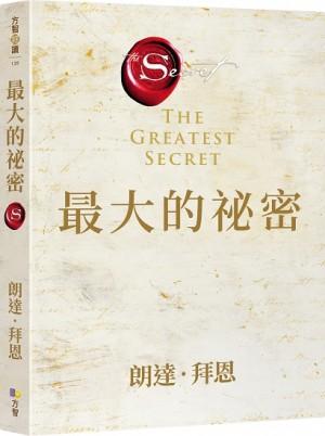 最大的祕密