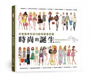 時尚的誕生Coloring Book:比逛街更有活力的穿搭著色書【隨書贈送復古紙娃娃】