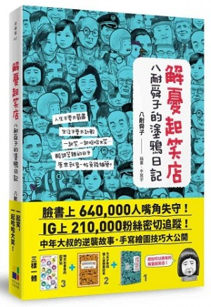 解憂起笑店:八耐舜子的塗鴉日記(隨書附贈POP字體練習塗鴉本+起笑貼)